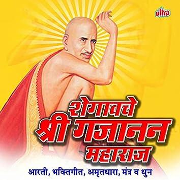 Shegaonche Shri Gajanan Maharaj
