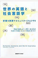 世界の英語と社会言語学―多様な英語でコミュニケーションする 単行本