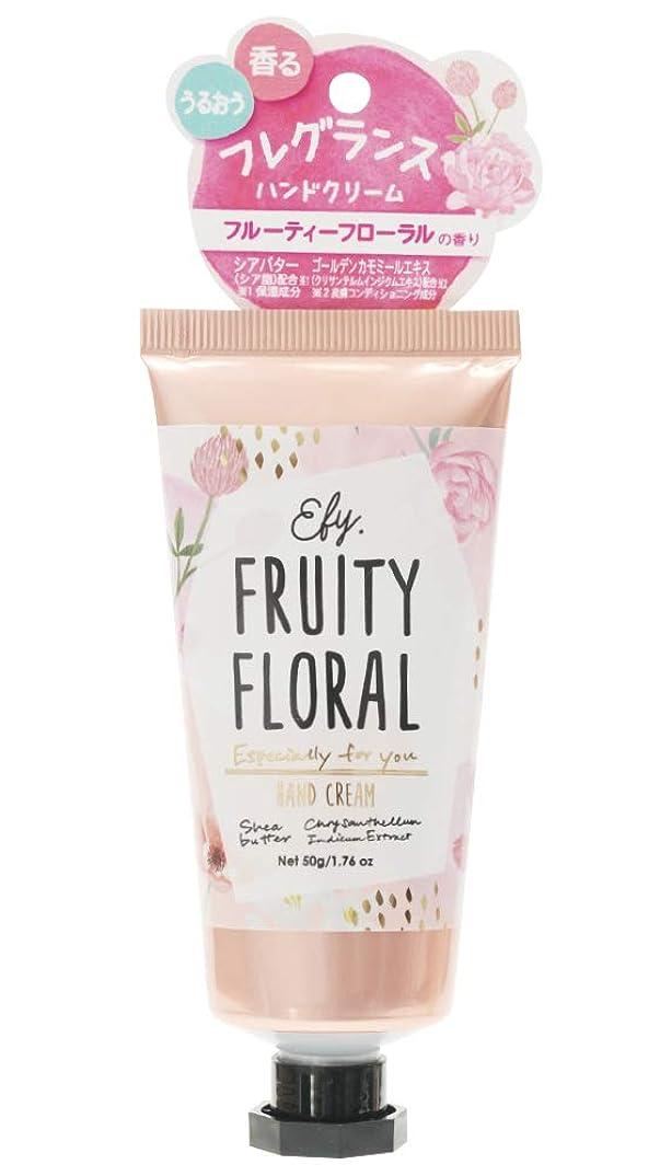 曖昧な留め金ジレンマノルコーポレーション ハンドクリーム エスペシャリーフォーユー 保湿成分配合 フルーティーフローラルの香り 50g EFY-1-1