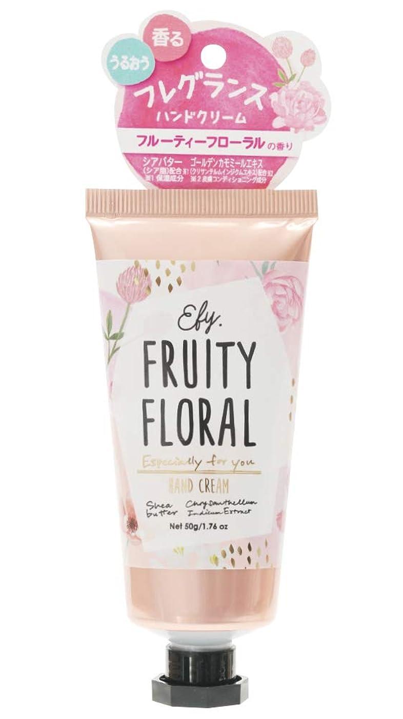 移行依存意識ノルコーポレーション ハンドクリーム エスペシャリーフォーユー 保湿成分配合 フルーティーフローラルの香り 50g EFY-1-1