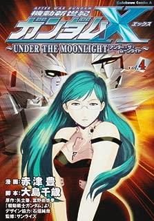 機動新世紀ガンダムX ~UNDER THE MOONLIGHT~ (4) (カドカワコミックスAエース)