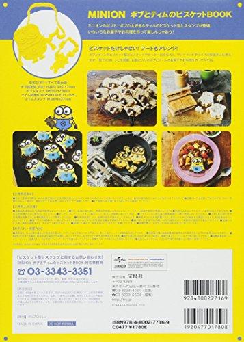Minion ボブとティムのビスケット BOOK 商品画像
