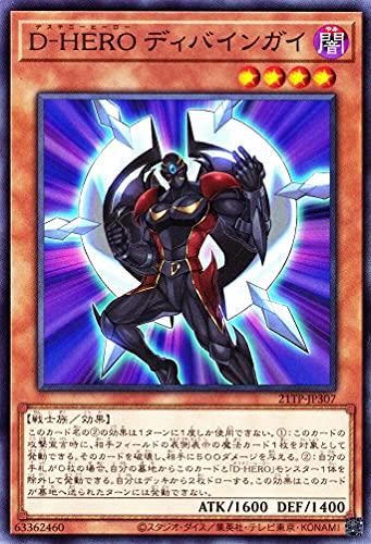 遊戯王 D-HEROディバインガイ 21TP-JP307 トーナメントパック2021 Vol.3