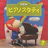 CD NEW ピアノスタディ7 / ヤマハ音楽振興会