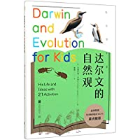 达尔文的自然观
