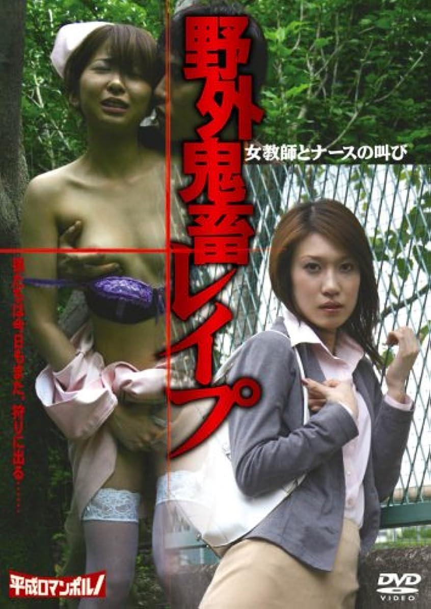 ブラケットジョグ答え野外鬼畜レイプ / 女教師とナースの叫び [DVD]
