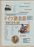 ドイツ語会話「決まり文句」600  カセットセット (<カセット+テキスト>)