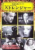 オーソン・ウェルズ IN ストレンジャー[DVD]