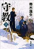 守教(上) (新潮文庫)