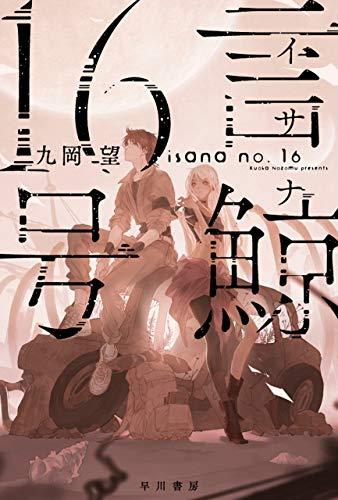 言鯨【イサナ】16号 (ハヤカワ文庫JA)