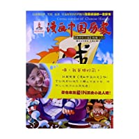 漫画中国历史【第四十二卷】明朝(三)