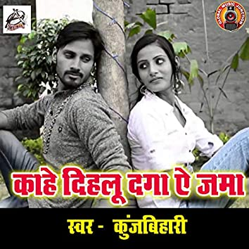 Kaahe Dihalu Daga Ae Jama - Single