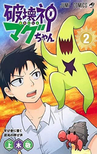 破壊神マグちゃん 2 (ジャンプコミックス)