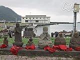 「なだばたとお地蔵さん~鳥取県 網代漁港~」