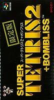 スーパーテトリス2+BOMBLISS限定版