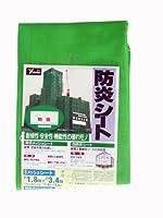 ユタカメイク 防炎メッシュシート コンパクト 1.8m×3.4m B-28