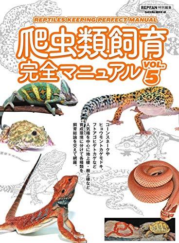爬虫類飼育完全マニュアル VOL.5amazon参照画像