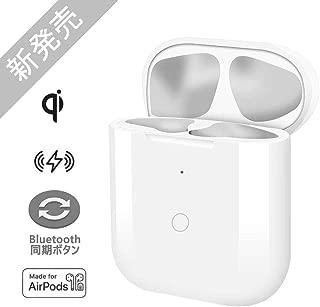 Bluetooth Airpods充電ケース Qi ワイヤレス 充電ケース Apple airpods ケース Wireles Airpods charging case エアポッズ エアポッド 充電用交換ケース 作り付け 保護ケースカバー Bluetoothボタン (白)