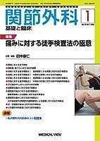関節外科 -基礎と臨床 2020年1月号 特集:痛みに対する徒手検査法の極意