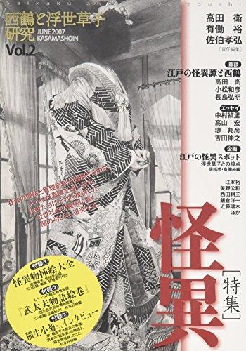 西鶴と浮世草子研究〈第2号〉特集・怪異―闇の叫びを追究する