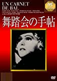 Marie Bell - Un Carnet De Bal [Edizione: Giappone] [Italia] [DVD]