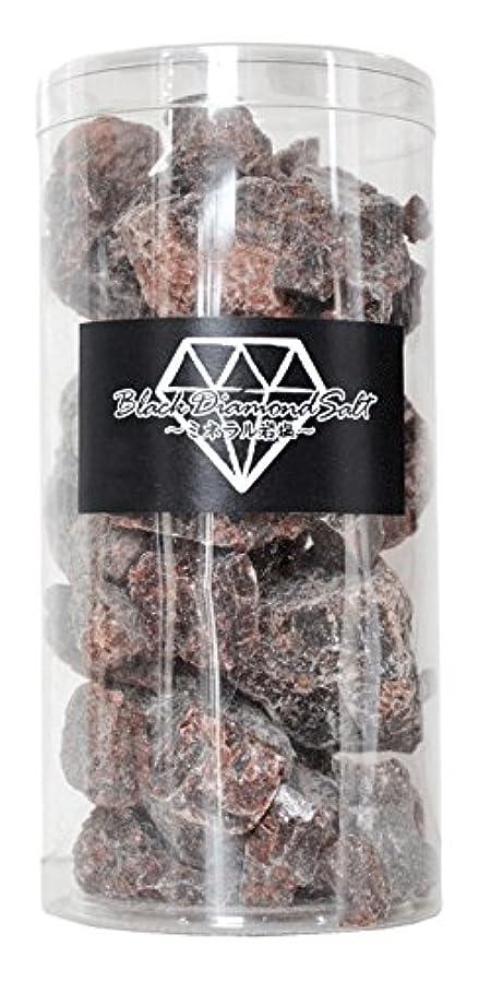 チョコレート刑務所血ブラックダイヤソルト岩塩600g お風呂用(約20回分)