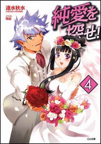 純愛を探せ!4 (GA文庫)