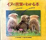 イヌの言葉がわかる本―喜ぶ、甘える、しょげる、ねだる あなたの胸がキュンとしませんか