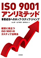 ISO 9001アンリミテッド: 事業成功へのホップ・ステップ・ジャンプ