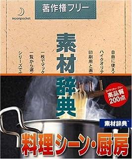 素材辞典 Vol.61 料理シーン・厨房編