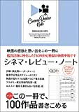 CINEMA REVIEW NOTE (シネマ・レビュー・ノート) ブルー