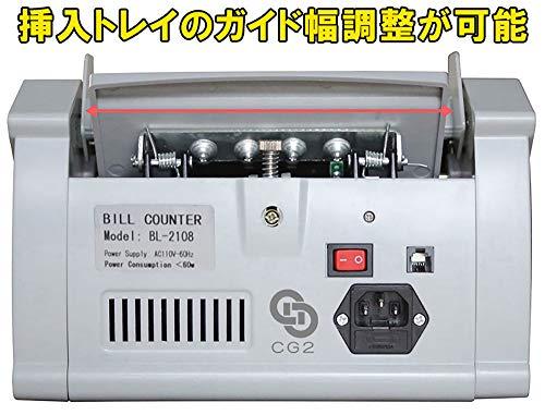 CG2(シジツ)『ハイスピードBillCounter(BL-2108)』