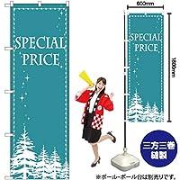 のぼり旗 SPECIAL PRICE 木 GNB-2782 (受注生産)