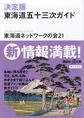 新版・完全 「東海道五十三次」 ガイド (講談社+α文庫)の詳細を見る