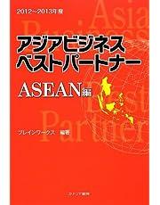 アジアビジネスベストパートナー ASEAN編〈2012~2013年度〉