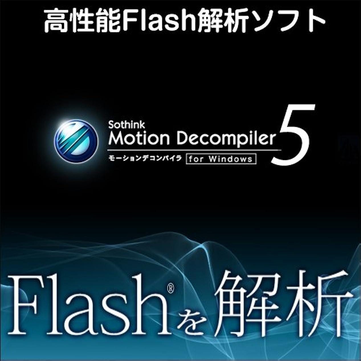 アニメーションペックアヒルMotion Decompiler 5 ダウンロード版 [ダウンロード]