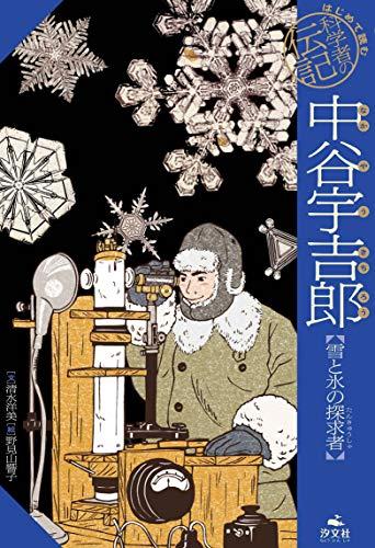 中谷宇吉郎【雪と氷の探求者】 (はじめて読む 科学者の伝記)