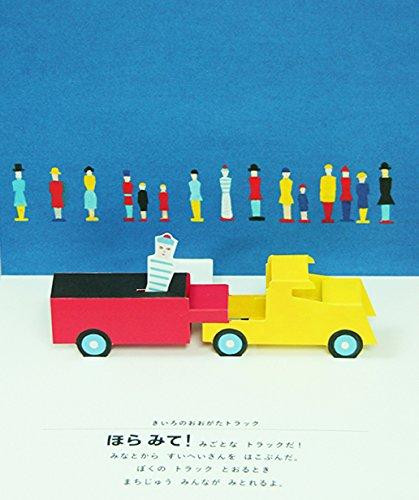 ヨットやトラック、消防車などページをめくるたびに色々なおもちゃが出てきます。ワクワクドキドキさせる文章を読むと、子供も物語の中にすっと入れそう!