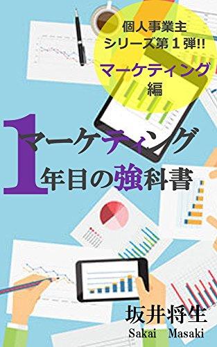マーケティング1年目の強科書: 【個人事業主シリーズ --- マーケティング編--- 】