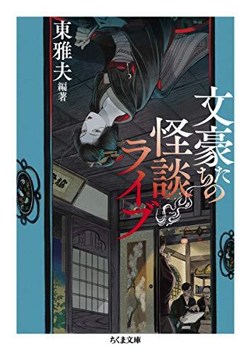 文豪たちの怪談ライブ (ちくま文庫)
