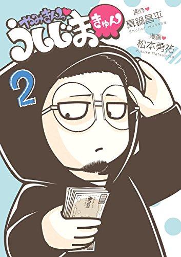 やみきんっ うしじまきゅん(2) (ビッグコミックススペシャル)