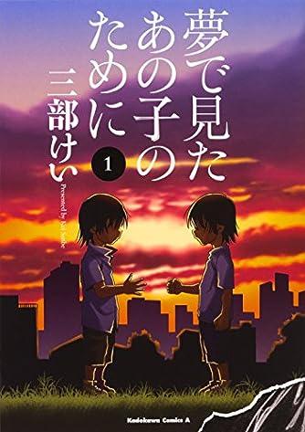 夢で見たあの子のために (1) (角川コミックス・エース)
