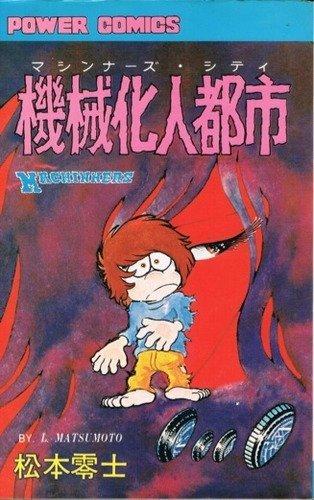 機械化人都市 マシンナーズ・シティ (パワァコミックス)
