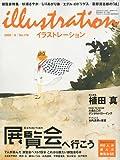 illustration (イラストレーション) 2009年 09月号 [雑誌]