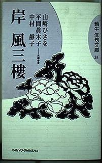 岸風三楼 (蝸牛俳句文庫 (35))