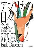 アフリカの日々 (河出文庫)