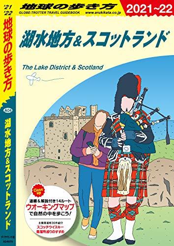 地球の歩き方 A04 湖水地方&スコットランド 2021-2022