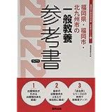 福岡県・福岡市・北九州市の一般教養参考書 2022年度版 (福岡県の教員採用試験「参考書」シリーズ)