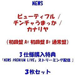 NEWS ビューティフル / チンチャうまっか / カナリヤ 初回盤A+初回盤B+通常盤 CD3枚セット 3仕様購入特典「NEWS PREMIUM LIVE」ストリーミング配信」ID封入