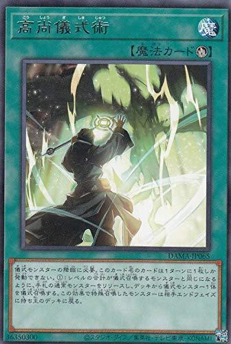 遊戯王 DAMA-JP065 高尚儀式術 (日本語版 レア) ドーン・オブ・マジェスティ